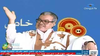 الدكتور سيدمحمد ولد المصطفى الملقب الخامس